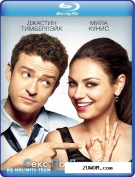 Секс по дружбе / friends with benefits (2011) bdrip 720p
