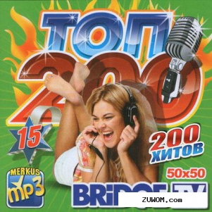 Top-200 Bridge TV 50/50 (2011)