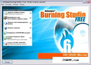 Ashampoo Burning Studio Free 6.77