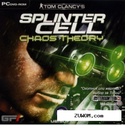 Tom Clancys Splinter Cell: Chaos Theory (2005/RUS/RePack by Spieler)