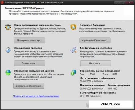 Superantispyware pro 4.55.1000 final + rus (2011). Скриншот №1